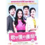 君は僕の運命 34 レンタル落ち 中古 DVD  韓国ドラマ