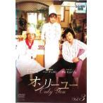 オンリーユー 3(第5話〜第6話) レンタル落ち 中古 DVD  韓国ドラマ