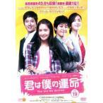君は僕の運命 19 レンタル落ち 中古 DVD  韓国ドラマ ケース無::