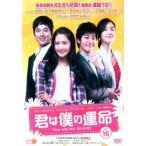 君は僕の運命 16 レンタル落ち 中古 DVD  韓国ドラマ ケース無::