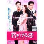 君を守る恋 Who Are You 2 レンタル落ち 中古 DVD  韓国ドラマ