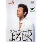 ブラックジャックによろしく 5(第8話〜第9話) レンタル落ち 中古 DVD