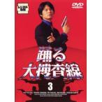踊る大捜査線 3 レンタル落ち 中古 DVD