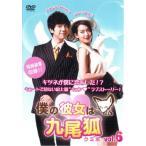 僕の彼女は九尾狐 クミホ vol.6 レンタル落ち 中古 DVD  韓国ドラマ イ・スンギ