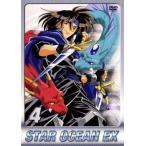 スターオーシャンEX 4 レンタル落ち 中古 DVD