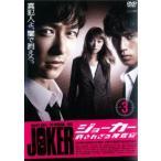 ジョーカー 許されざる捜査官 3 レンタル落ち 中古 DVD  テレビドラマ画像