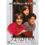 ジュリエットの男 1 レンタル落ち 中古 DVD  韓国ドラマ チ・ジニ ケース無::