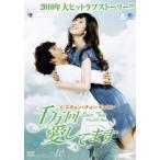 千万回愛してます 18【字幕】 レンタル落ち 中古 DVD  韓国ドラマ ケース無::