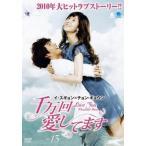 千万回愛してます 13【字幕】 レンタル落ち 中古 DVD  韓国ドラマ