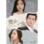黄金の魚 21【字幕】 レンタル落ち 中古 DVD  韓国ドラマ