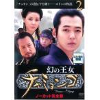 幻の王女 チャミョンゴ 2(第4話〜第5話)【字幕】 レンタル落ち 中古 DVD  韓国ドラマ ケース無::