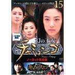 幻の王女 チャミョンゴ 15(第30話〜第31話)【字幕】 レンタル落ち 中古 DVD  韓国ドラマ