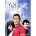 純粋の時代 8 最終巻【字幕】 レンタル落ち 中古 DVD  韓国ドラマ
