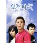 純粋の時代 8 最終巻【字幕】 レンタル落ち 中古 DVD  韓国ドラマ ケース無::
