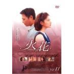 火花 11(第21話〜第22話)【字幕】 レンタル落ち 中古 DVD  韓国ドラマ