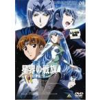 星界の戦旗3 1(第1話) レンタル落ち 中古 DVD