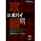 REALビデオシリーズ 攻略 パチスロ ポパイ レンタル落ち 中古 DVD