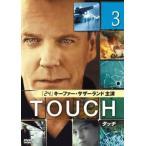 TOUCH タッチ 3 レンタル落ち 中古 DVD  海外ドラマ