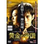 黄金の帝国 Vol.11【字幕】 レンタル落ち 中古 DVD  韓国ドラマ
