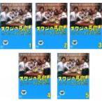 スワンの馬鹿!こづかい3万円の恋 全5枚 第1話〜最終話 レンタル落ち 全巻セットsc 中古 DVD  テレビドラマ