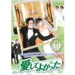 愛してよかった 40(第118話〜第120話)【字幕】 レンタル落ち 中古 DVD  韓国ドラマ