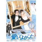 愛してよかった 43(第127話〜第129話)【字幕】 レンタル落ち 中古 DVD  韓国ドラマ
