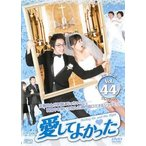 愛してよかった 44(第130話〜第132話)【字幕】 レンタル落ち 中古 DVD  韓国ドラマ