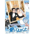 愛してよかった 45(第133話〜第135話)【字幕】 レンタル落ち 中古 DVD  韓国ドラマ