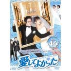 愛してよかった 46(第136話〜第138話)【字幕】 レンタル落ち 中古 DVD  韓国ドラマ