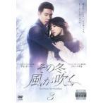 その冬、風が吹く 3(第5話〜第6話) レンタル落ち 中古 DVD  韓国ドラマ ソン・ヘギョ