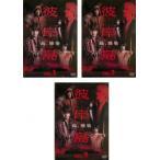彼岸島 全3枚 第1話〜最終話 レンタル落ち 全巻セット 中古 DVD  ホラー
