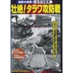 壮絶!タラワ攻防戦 セル専用 DVD CCP431