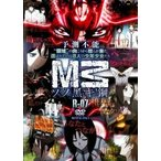 M3 ソノ黒キ鋼 R-07 レンタル落ち 中古 DVD