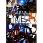 M3 ソノ黒キ鋼 R-04 レンタル落ち 中古 DVD