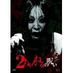 2ちゃんねるの呪い 1 レンタル落ち 中古 DVD  ホラー