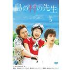 島の村の先生 3(第5話〜第6話)【字幕】 レンタル落ち 中古 DVD  韓国ドラマ