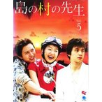 島の村の先生 5(第9話〜第10話)【字幕】 レンタル落ち 中古 DVD  韓国ドラマ ケース無::