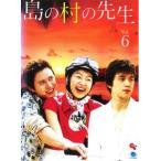 島の村の先生 6(第11話〜第12話)【字幕】 レンタル落ち 中古 DVD  韓国ドラマ ケース無::