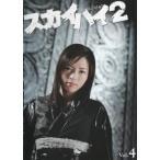 スカイハイ 2 Vol.4(第8話〜最終話) レンタル落ち 中古 DVD  ホラー