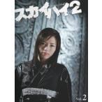 スカイハイ 2 Vol.2(第3話〜第4話) レンタル落ち 中古 DVD  ホラー