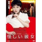 怪しい彼女 レンタル落ち 中古 DVD  韓国ドラマ