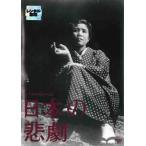 日本の悲劇 邦画 DA-9996