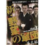 新 野望の軍団 第三部 レンタル落ち 中古 DVD  極道