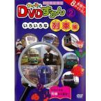 わくわく DVDずかん 2 いろいろな列車編 レンタル落ち 中古 DVD