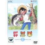 釣りキチ三平 DISC 9 (第49話〜第54話) レンタル落ち 中古 DVD