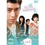 ケ・セラ・セラ 7(第13話〜第14話)【字幕】 レンタル落ち 中古 DVD  韓国ドラマ