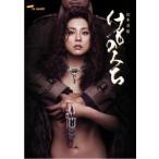 けものみち 4(第7章〜第8章) レンタル落ち 中古 DVD  テレビドラマ画像