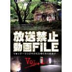 放送禁止 動画FILE Vol.1 ツ●ッターでつぶやかれた噂のあの動画が… レンタル落ち 中古 DVD  ホラー