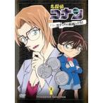 名探偵コナン Treasured selection file.黒ずくめの組織とFBI 3巻 レンタル落ち 中古 DVD