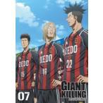 GIANT KILLING ジャイアントキリング 07(第18話〜第20話) レンタル落ち 中古 DVD